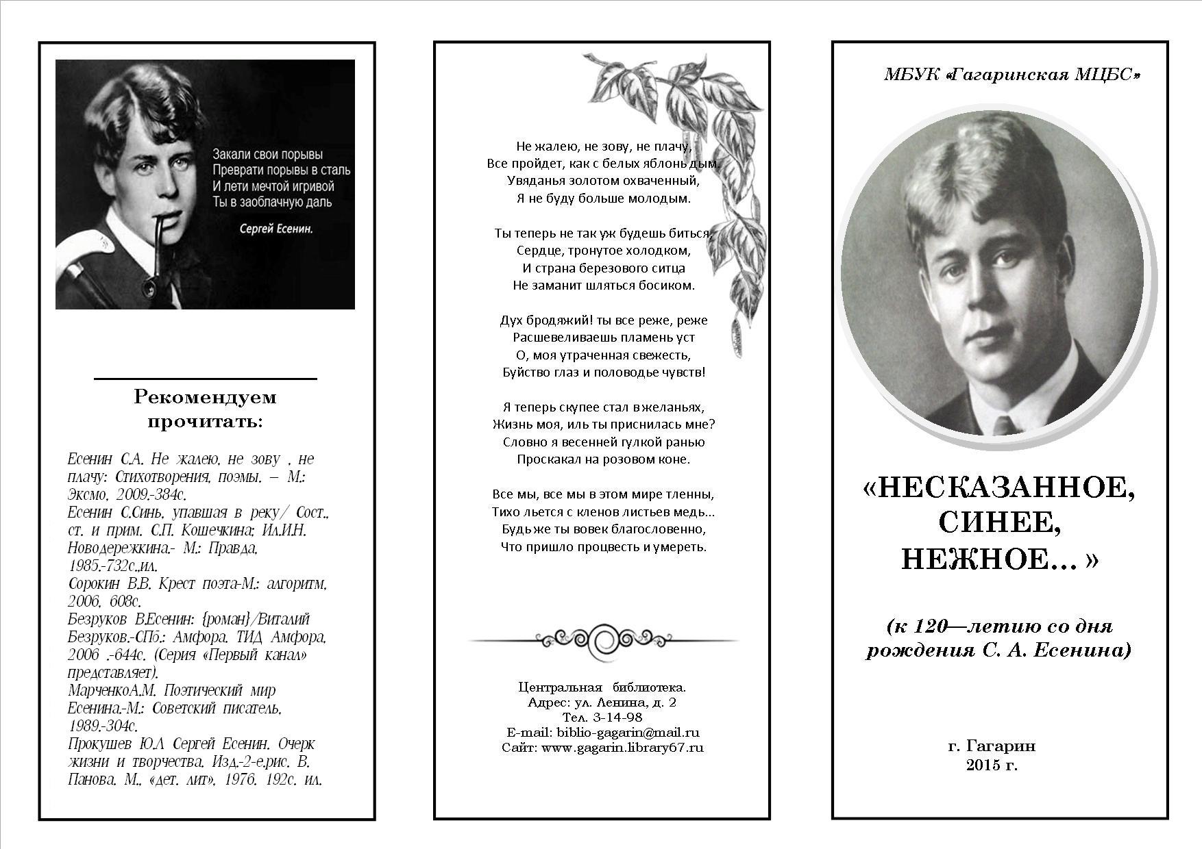 Есенин биография для детей фото