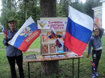 Акция «Флагу России – виват!»